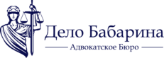Дело Бабарина. Адвокатское Бюро